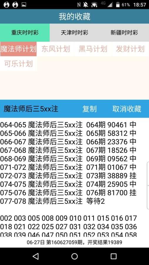 重庆时时彩计划-稳定版截图4
