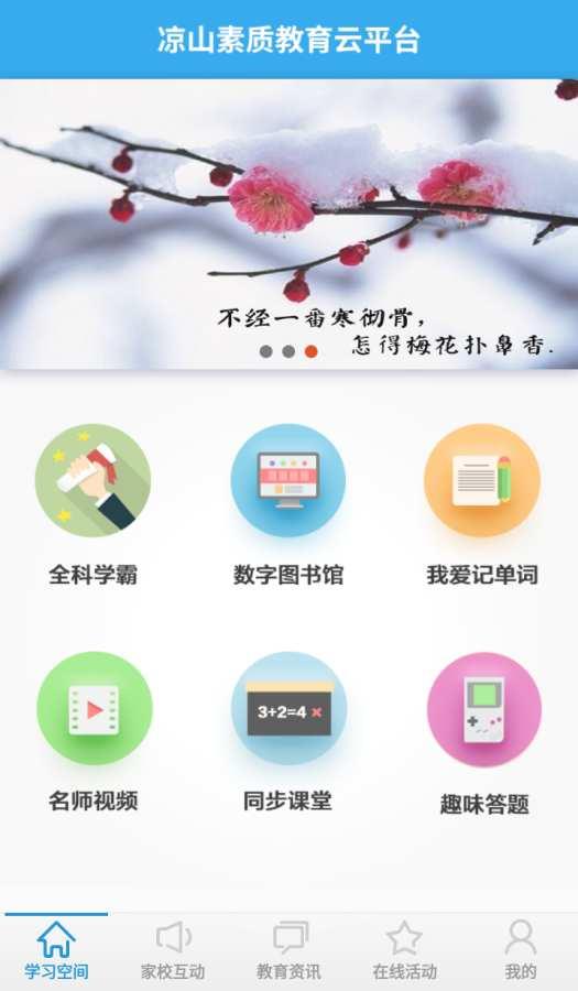 凉山教育云平台