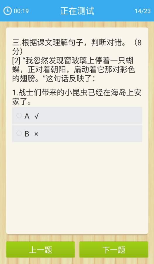 凉山教育云平台截图2