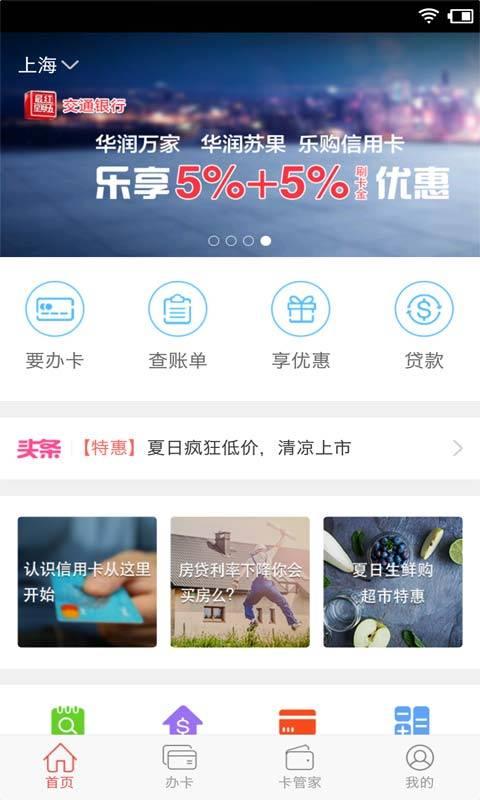 上海银行信用卡优惠