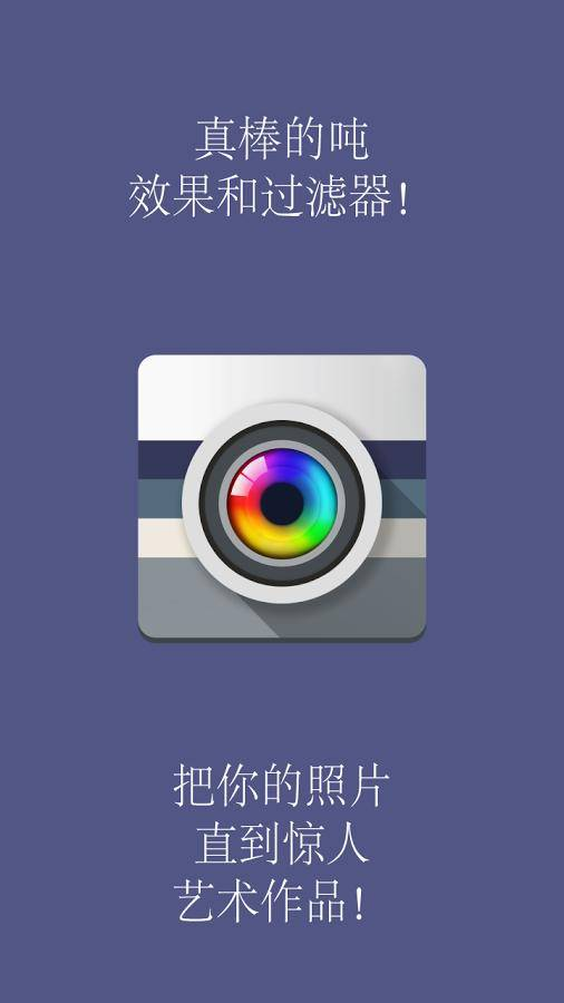 SuperPhoto 殊效滤镜