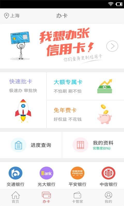 天津银行信用卡优惠截图1