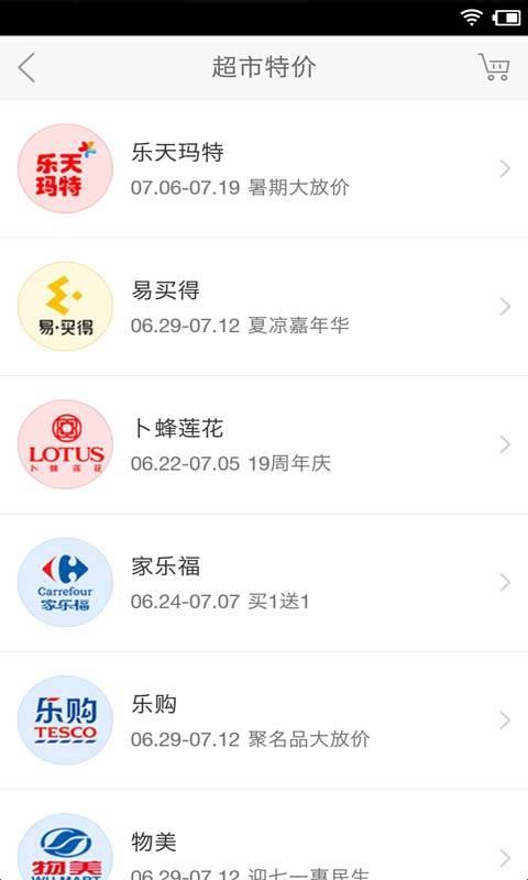 天津银行信用卡优惠截图3