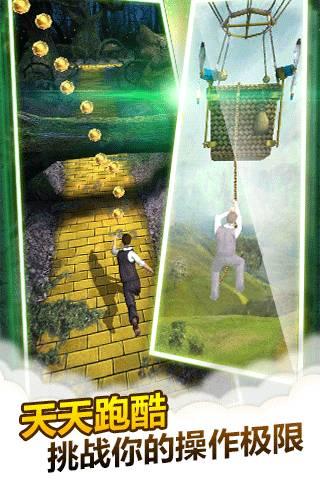 神庙逃亡2 魔境仙踪截图4