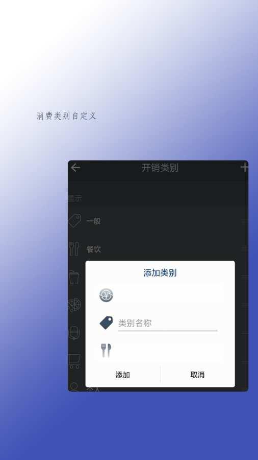 天天記賬-DailyCost