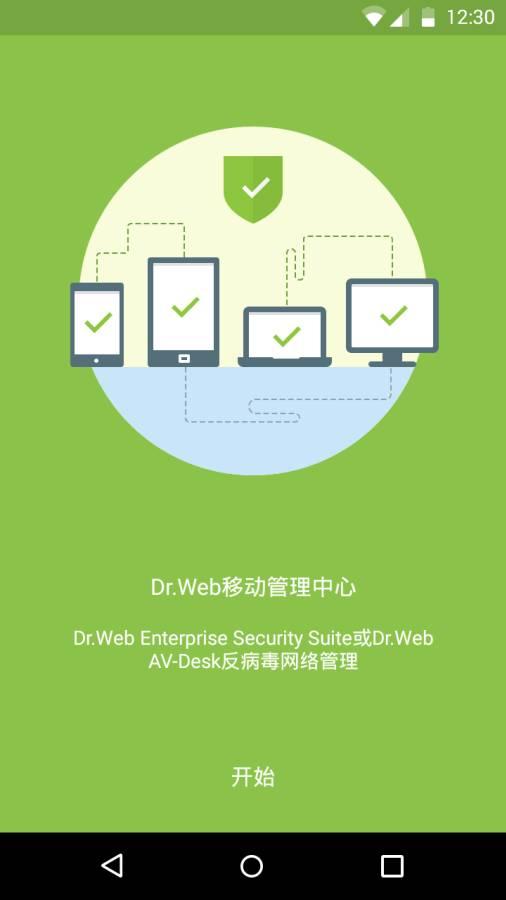 Dr.Web移动管理中心截图2
