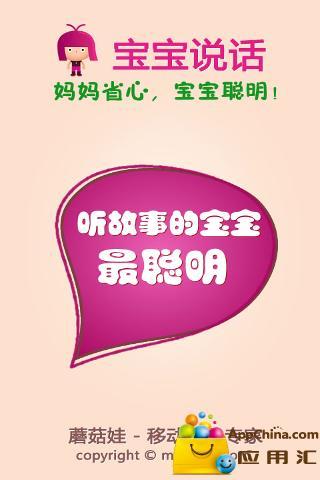 【休閒】会说话的粉红宝宝2-癮科技App