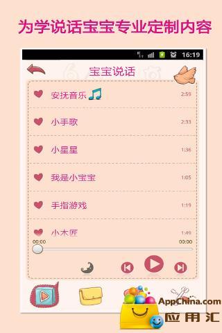 宝宝说话 書籍 App-愛順發玩APP