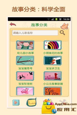 宝宝爬行|玩書籍App免費|玩APPs