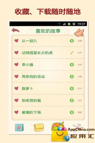 名人故事 媒體與影片 App-愛順發玩APP