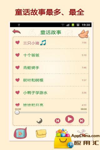 媒體與影片必備免費app推薦 童话故事線上免付費app下載 3C達人阿輝的APP