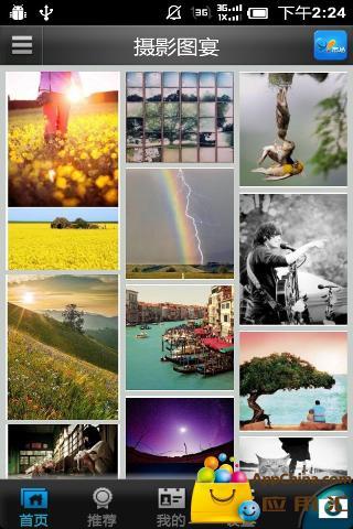 环球顶级摄影 工具 App-愛順發玩APP