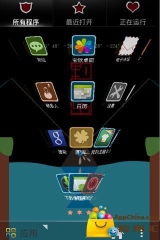 玩免費工具APP|下載【宝软主题】保卫中国钓鱼岛 app不用錢|硬是要APP