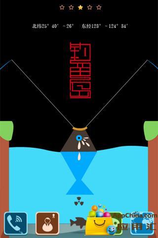 【免費工具App】【宝软主题】保卫中国钓鱼岛-APP點子