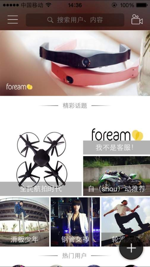 ForeamConnect截图1