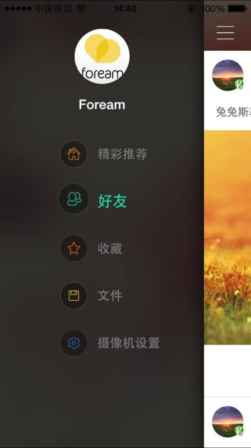 ForeamConnect截图2