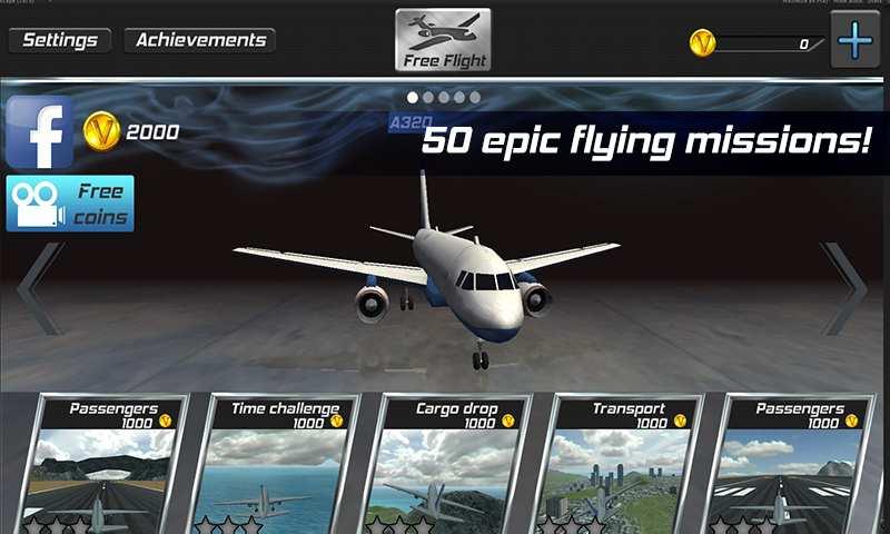 真实飞行模拟3D 截图2