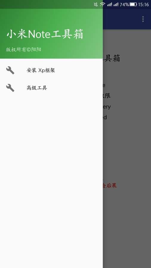 小米Note工具箱截图1