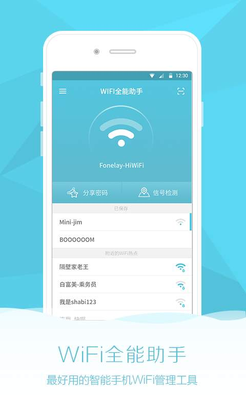 WiFi密码全能助手
