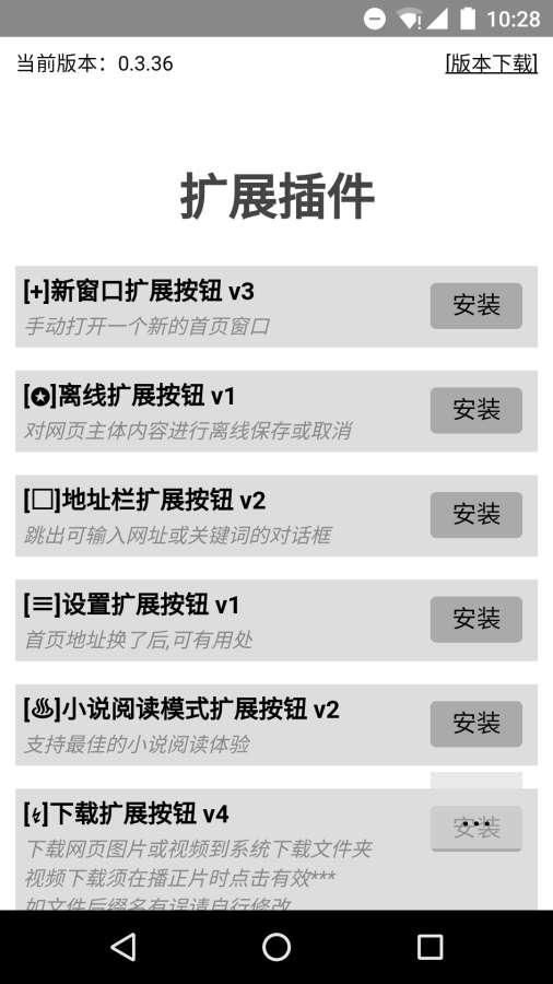 H5浏览器截图1