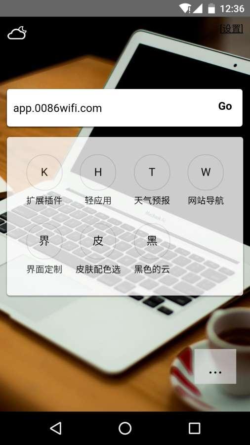 H5浏览器截图3