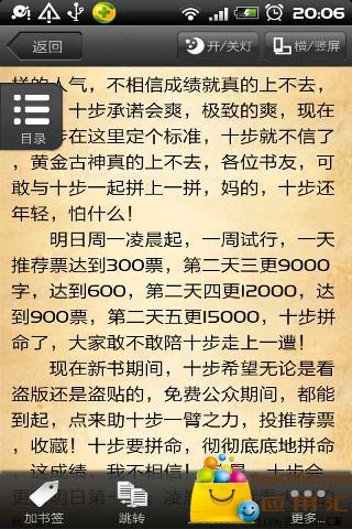【免費書籍App】禁血红莲-APP點子