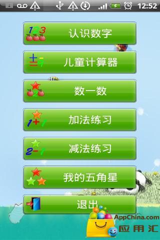 【免費生產應用App】儿童数学专家-APP點子