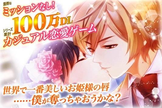 レンタルダーリン 女性向け恋愛ゲーム無料!乙女ゲーム