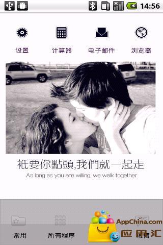 YOO主题-浪漫爱情
