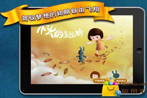 《秋的翅膀》-Adreamland爱梦田儿童绘本