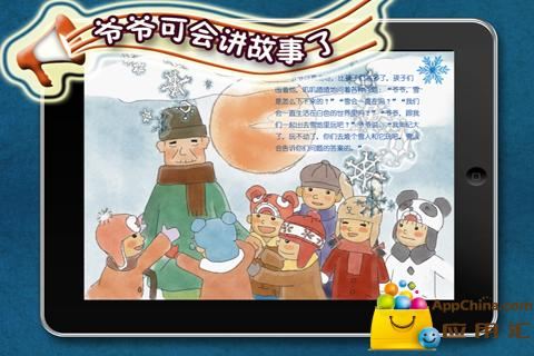 【免費書籍App】《雪人小巴》-Adreamland爱梦田儿童绘本-APP點子