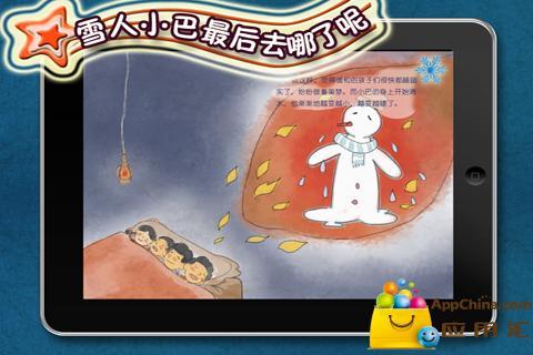 《雪人小巴》-Adreamland爱梦田儿童绘本截图2