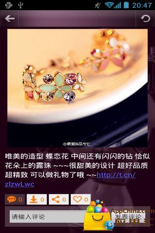 【免費社交App】美饰图购-APP點子