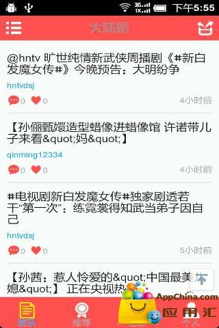 【免費社交App】聊聊热播剧-APP點子