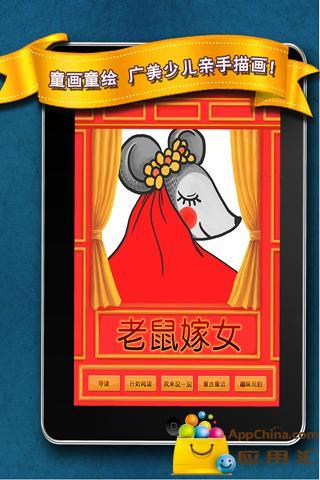 《老鼠嫁女》-Adreamland爱梦田儿童绘本