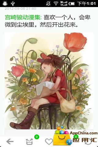宫崎骏的童话世界 社交 App-愛順發玩APP