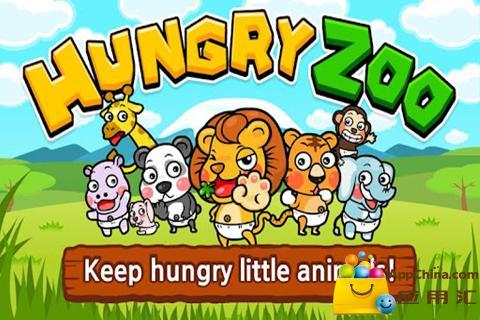 饥饿的动物园