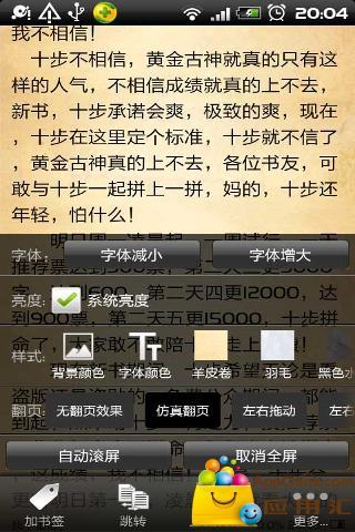 奋斗在新明朝|玩書籍App免費|玩APPs