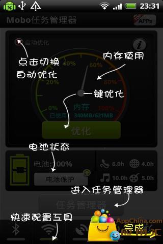 Mobo任务管理器
