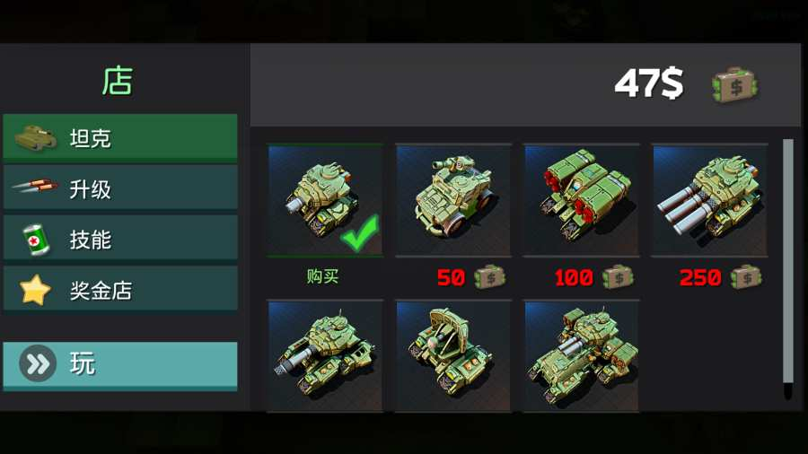 方块坦克大战2截图3
