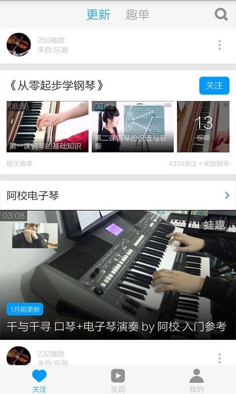 电子琴入门教程视频截图1