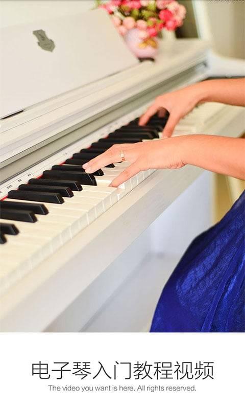 电子琴入门教程视频截图3