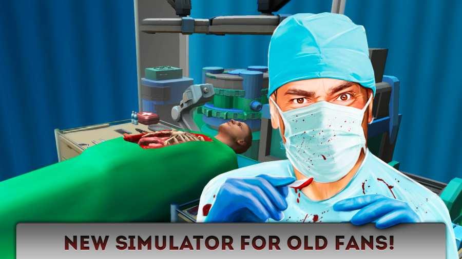 手术模拟器3D-2截图1