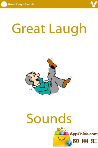 大笑的声音