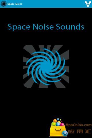 空间噪声截图3