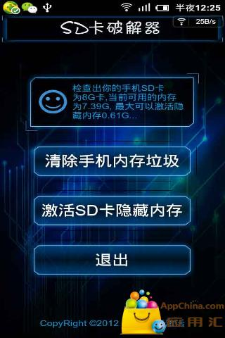SD卡破解器