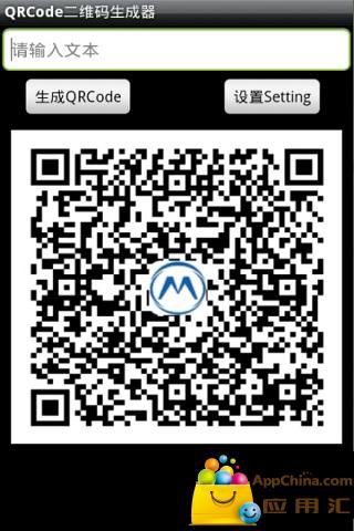 QRCode二维码生成器 Android版