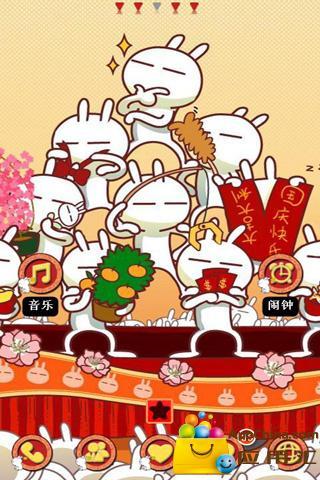 宝软桌面-兔斯基欢乐国庆截图1