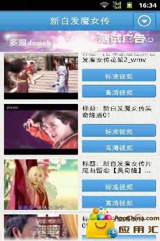 【免費媒體與影片App】新白发魔女传-APP點子