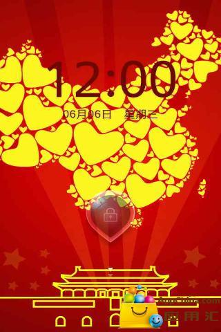 E桌面主题:我爱中国